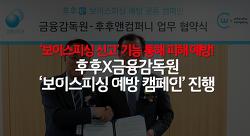 '보이스피싱 신고' 기능 통해 피해 예방! 후후X금융감독원 '보이스피싱 예방 캠페인' 진행