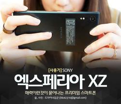 엑스페리아 XZ, 기대 이상으로 매력적인 플래그십, 스마트폰 추천