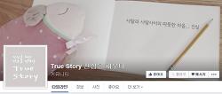 감성을 자극하는 따듯한 이야기 페이스북 커뮤니티 True Story  진심을 채우다