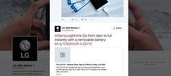 삼성을 향한 LG전자의 트위터 도발