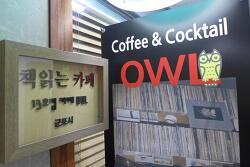 [군포]음악과 책과 술이 있는 산본 OWL Bar