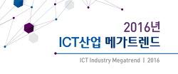 통합마케팅 커뮤니케이션의 완성, O2O & 옴니채널 - 2016년 ICT산업 메가트렌드 보고서 -