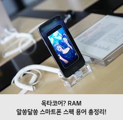 옥타코어? 메모리? 알쏭달쏭 스마트폰 스펙 용어 총정리!