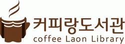 공릉 커피랑도서관 :: 세미나 및 공부하기 좋은 북카페(서울과학기술대학교)