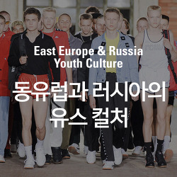 세계 대중 문화 뒤흔드는 동유럽과 러시아의 유스 컬처