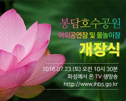 [화성onTV] 봉담 호수공원 야외공연장 & 물놀이장 개장식 생중계!