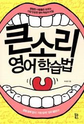 큰소리 영어학습법 / 곽세운