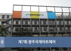 """제7회 광주국제아트페어 """"art:gwangju:16"""" 국립아시아문화전당 8월28일까지"""