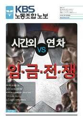 ▣ [노보373호] 시간외 vs 연차 … 임 · 금 · 전 · 쟁