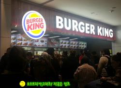 두바이 공항에서 젤 저렴한 음식, 버거킹