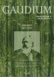 [2016년 3월 20일 일요일]Festival Ensemble Gaudium 제 6회 정기 연주회