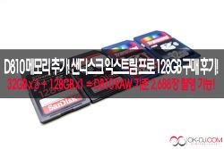 샌디스크 익스트림 프로 128GB SD카드 메모리 구매 후기! D810 메모리 추천!