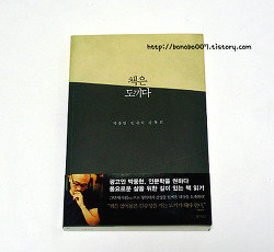 박웅현의 '책은 도끼다'를 읽고