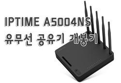 IPTIME A5004ns 유무선공유기, 속도측정 결과는?