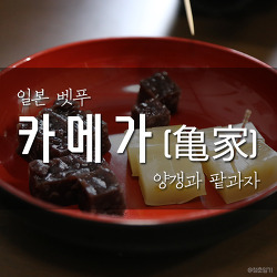 후쿠오카 여행 #16 벳푸 - 카메가(亀家) : 양갱과 팥과자