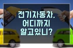 전기자동차 어디까지 알고있니?