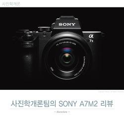 다리뷰 사진학개론팀의 소니 a7II 리뷰