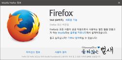 업데이트 : Mozilla Firefox 54.0