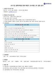 [대관안내] 금호아트홀연세 2017년 제2차 수시대관 공고