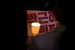 20161103-청계천 집회