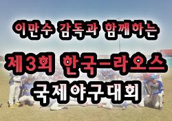제3회 한국-라오스 국제야구대회