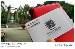 [적묘의 타이완tip]대만무료인터넷 사용신청과 충전,11자콘센트,TPE-Free,iTaiwan