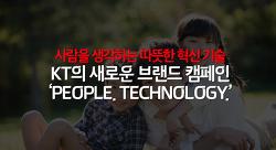 사람을 생각하는 따뜻한 혁신 기술, KT의 새로운 브랜드 캠페인 'PEOPLE. TECHNOLOGY.'