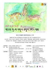 제5회 한-러 어린이 호랑이 그리기 대회