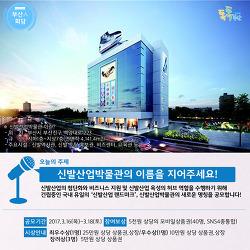 [부산인회담] 부산신발산업박물관의 이름을 지어주세요!