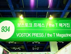 『the T(더 티)』 & 『VOSTOK(보스토크)』, 서울국제도서전 참가