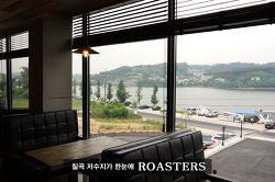 안성 칠곡저수지, 전망 좋은 카페 ROASTERS~!