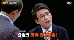 썰전 유시민, 박근혜 햐야 알고리즘을 분석하다