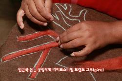 빈곤국 돕는 공정무역 라이프스타일 브랜드 그루(g:ru)
