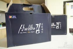 김 추석선물세트를 빠르게 배송 받아 직접 먹어보니 대천김 선물할만 하네