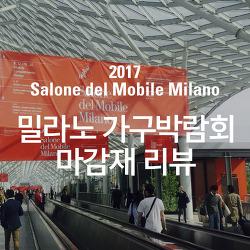 2017 밀라노 가구박람회 마감재 리뷰