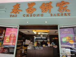 홍콩 타이청베이커리 가는법;홍콩에서 꼭 먹어야할 것!