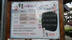 [맛집정보] 무한으로 즐기는 아산돼지갈비, 육품무한갈비
