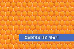 [포토샵 Tip] 벌집모양의 배경화면 만들기