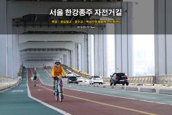 한강종주 자전거길 - 뚝섬, 잠실철교, 잠수교 (2016.05.22)