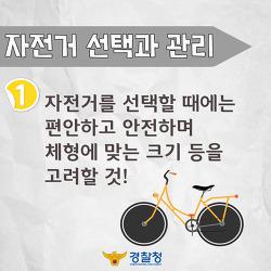 자전거, 이제 바로 알고 타세요!