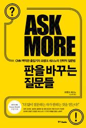 [독서일기] 판을 바꾸는 질문들 (Ask More) by 프랭크 세스노