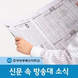 한국방송통신대 학과 탐방 기사 리스트