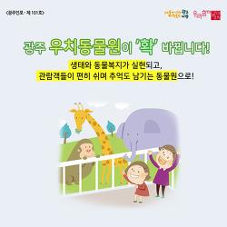 """광주 우치동물원이 """"확"""" 바뀝니다!"""