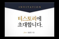 2016.06월 티스토리 초대장 드립니다 신청해주세여
