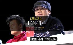 '나는 케이티김입니다.' K팝스타4 15회(0301) by 오감세