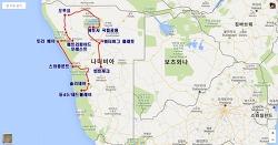 [여행루트] 빈트후크 → 워터버그 → 에토샤 → 오푸요 → 스켈레톤코스트 → 스와콥문트 → 듄45