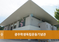 우리 역사 바로알기, 광주학생독립운동기념관
