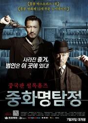 중화명탐정 (소실적자탄 消失的子彈, The Bullet Vanishes, 2012)