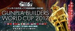 건프라 빌더즈 월드컵 2017 한국예선
