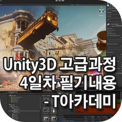 Unity3D 고급과정 4일차 필기내용 - T아카데미